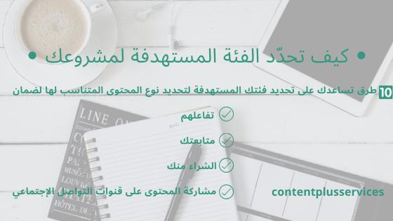 تحديد الفئة المستهدفة لمدونتك أو مشروعك