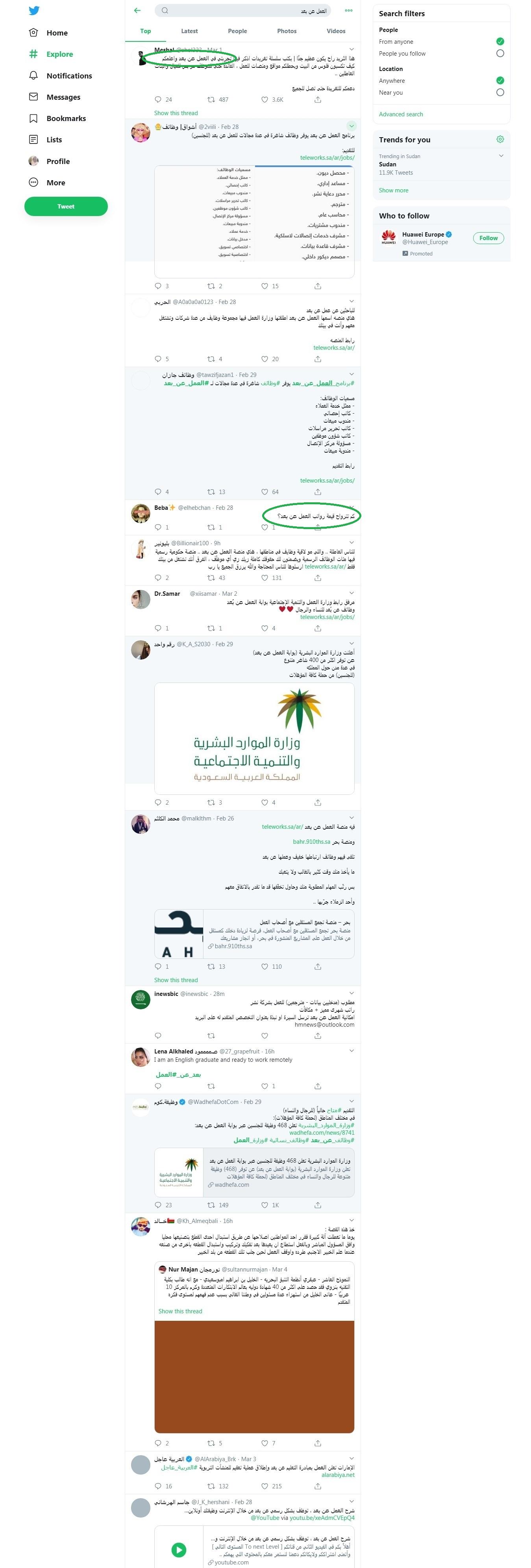 استراتيجية صناعة المحتوى في تويتر