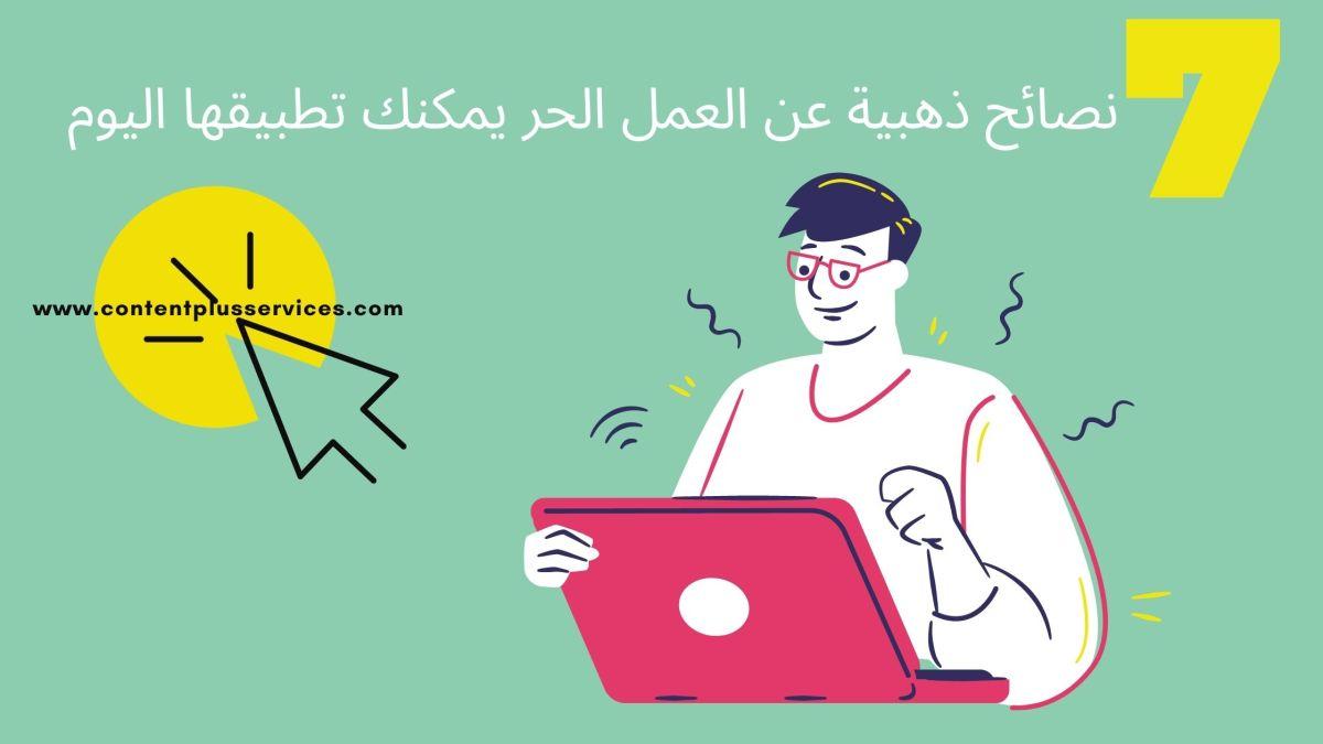 العمل الحر عبر الانترنت